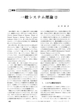 一般 ンス - 日本オペレーションズ・リサーチ学会