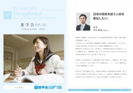 Shingakukai - 進学会