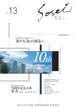 創 成 V o l . 1 3 - 東京大学大学院新領域創成科学研究科