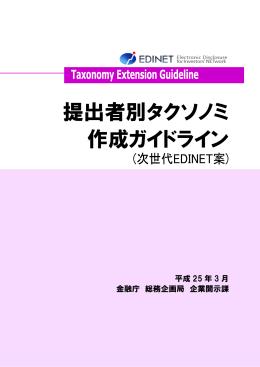 提出者別タクソノミ作成ガイドライン(次世代EDINET案)(PDF
