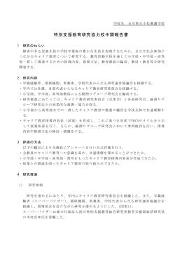 石川県立小松養護学校 (PDF:435KB)