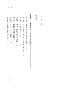 目 第Ⅰ部 日本語スタンダードの形成