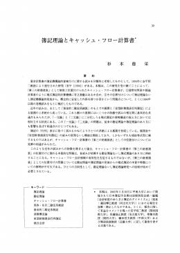 簿記理論とキャッシュ・フロー計算書*