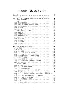 付属資料 WG2成果レポート