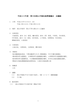 第9回福祉施策審議会会議録 (PDFファイル 388.6KB)