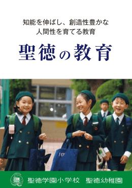 聖徳 教育 - 聖徳学園