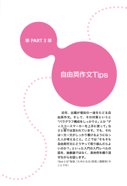 自由英作文Tips