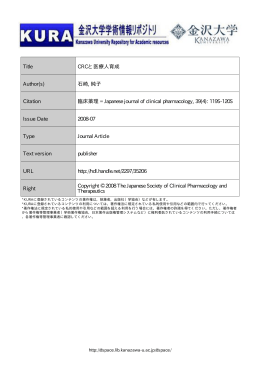 Page 1 Page 2 臨床薬理 Jpn J Cーin Pharmac。ー Ther 39(4) jmy