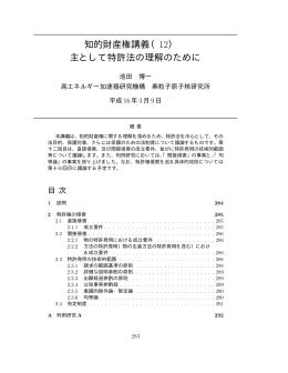 知的財産権講義(12) 主として特許法の理解のために