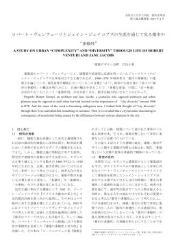 多様性 - 大阪市立大学 工学部 建築学科