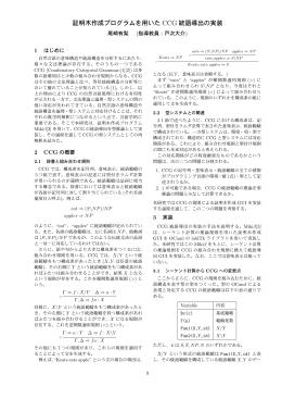 証明木作成プログラムを用いたCCG 統語導出の実装