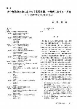 著作権法第30条に定める「私的複製」の解釈に関する一考察