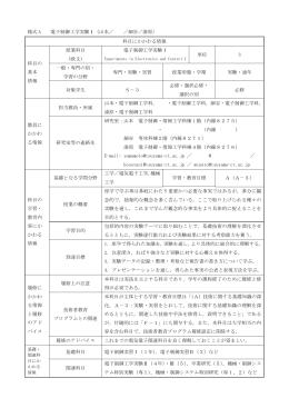 様式 A 電子制御工学実験Ⅰ(山本/ /細谷/湊原) 科目にかかわる