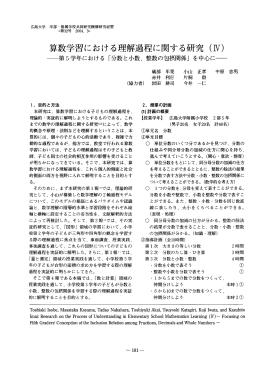 算数学習における理解過程に関する研究 (W)
