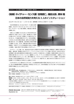 日本語版 - 森美術館