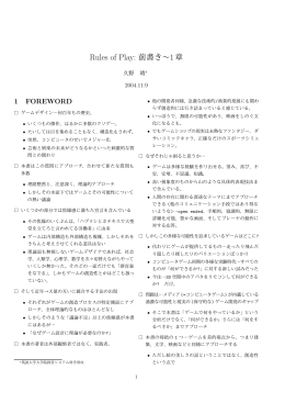 Rules of Play: 前書き∼1章
