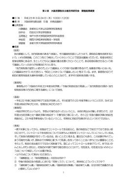 議事概要 [PDFファイル/185KB]