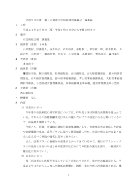 平成23年度 第2回碧南市民病院運営審議会 議事録 1 日時 平成24年2