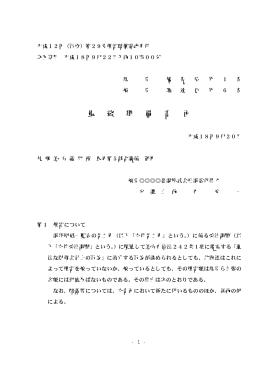 準備書面 - 弁護士 前田尚一 法律事務所(札幌)