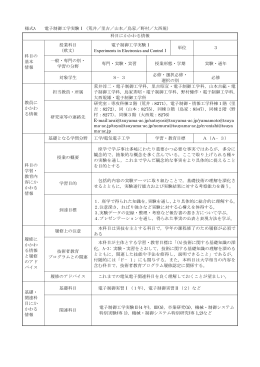 様式A 電子制御工学実験Ⅰ(荒井/里吉/山本/鳥家/野村/大西規