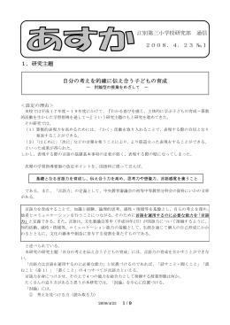 江別第三小学校研究部 通信 2008.4.23 №1 1.研究主題 自分の