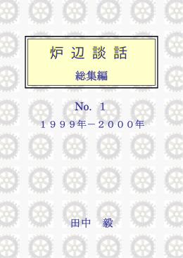 PDF文庫縦 - 大阪南ロータリークラブ
