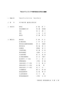 平成25年12月八戸市教育委員会定例会会議録 [388KB PDF]