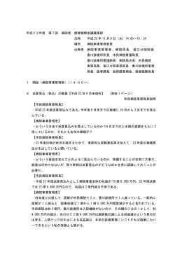 概要はこちらから・・・平成23年度第7回高松市病院局経営戦略会議
