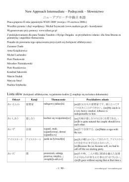 New Approach Intermediate – Podręcznik – Słownictwo ニュ-アプロ