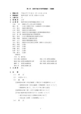 第2回会議録(PDF:323KB)