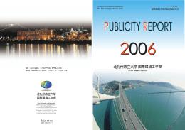 国際環境工学部活動報告書2006