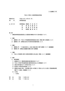 議事録(PDF:136KB)