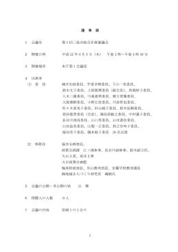 議 事 録 1 会議名 第 5 回三島市総合計画審議会 2 開催日時 平成 22