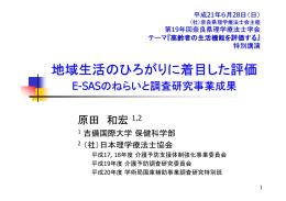 PDF:2.73MB - 日本理学療法士学会