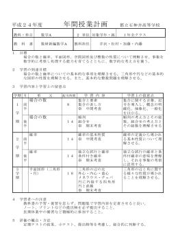 24 1 数学A - 東京都立石神井高等学校