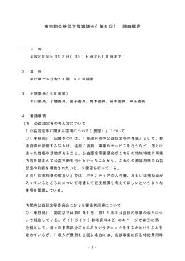 東京都公益認定等審議会(第4回) 議事概要