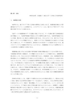- 1 - 第1章 目的 研究代表者:水流聡子(東京大学・大学院工学系研究科