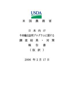 仮訳 - 厚生労働省