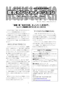 「全国一斉「あそびの日」キャンペーン2007」