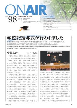 No.98 - 放送大学