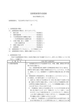 技術提案書作成要領(PDF:337KB)