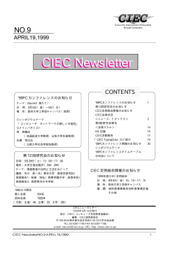 CIEC Newsletter