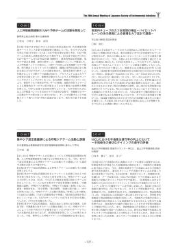 演者一覧 - 日本環境感染学会