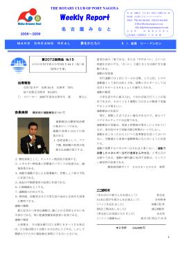 Weekly Report - 名古屋みなとロータリークラブ