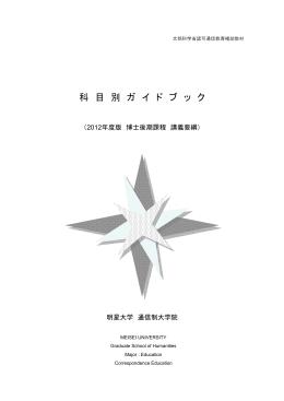 科 目 別 ガ イ ド ブ ッ ク