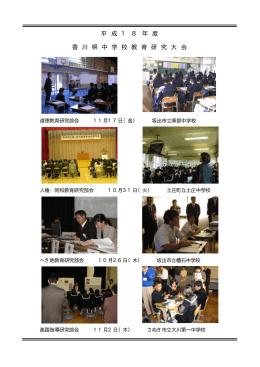 道徳教育研究部会 - 香川県情報教育支援サービス