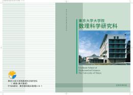 東京大学大学院数理科学研究科