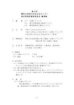 第3回 横浜市神奈川区民文化センター 指定管理者審査委員会 議事録