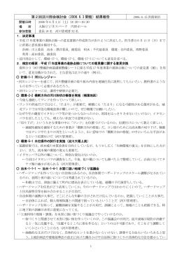 第2回淀川部会検討会(2006.6.3 開催)結果報告