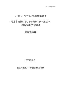 調査報告書 - IPA 独立行政法人 情報処理推進機構